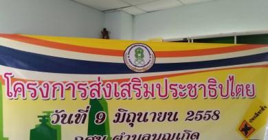 โครงการส่งเสริมประชาธิปไตย วันที่  9 มิถุนายน  2558