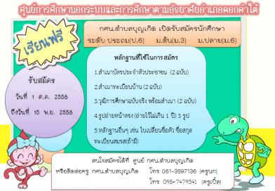 รับสมัครนักศึกษาใหม่ ประจำภาคเรียนที่ 2 ปีการศึกษา 2558