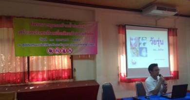 โครงการชุมชนบ้านถ้ำร่วมใจ สร้างคนไทยเป็นหนึ่งเดียวต้านภัยยาเสพติด