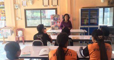 โครงการสอนเสริมวิชาภาษาอังกฤษ