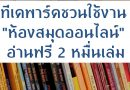 """ทีเคพาร์คชวนใช้งาน """"ห้องสมุดออนไลน์"""" อ่านฟรี 2 หมื่นเล่ม"""