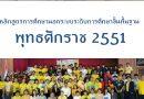 หลักสูตรการศึกษานอกระบบระดับการศึกษาขั้นพื้นฐาน พุทธศักราช 2551